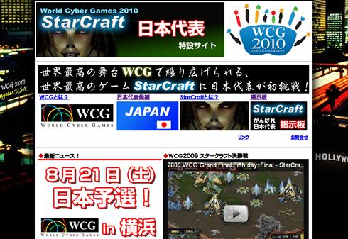 wcg2010japan