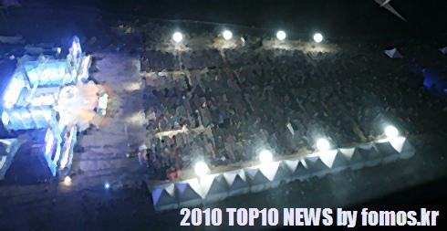 fomos top10 news