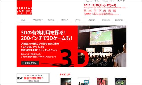 digital content expo